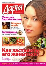 """Журнал """"Дарья"""" изд. """"Пресс-курьер"""""""