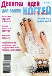 """Журнал """"Десятки идей для Ваших ногтей"""""""