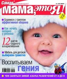 """Журнал для мам """"Мама, это Я!"""""""