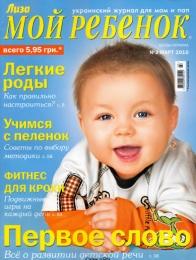 """Журнал для родителей """"Мой ребенок"""""""