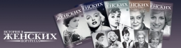 """Журнал """"Истории в женских портретах"""""""