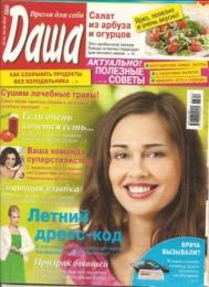 Журнал «Наша Даша»