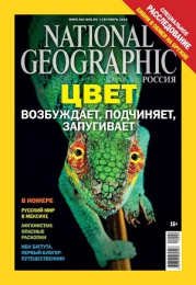 "Журнал ""National Geographic Россия"""