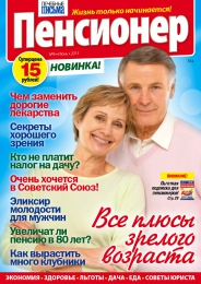 """Журнал """"Пенсионер"""" изд. """"Пресс-Курьер"""""""