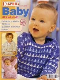 Журнал по вязанию Сабрина Baby