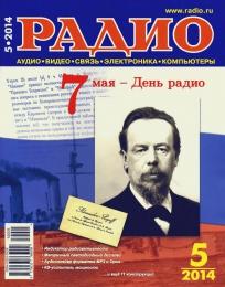 """Журнал """"Радио"""""""