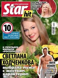 Журнал StarHit