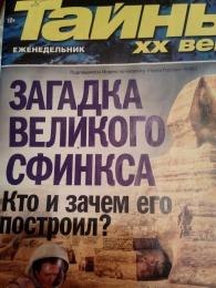 "Журнал ""Тайны 20 века"""