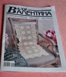 """Журнал """"Валя Валентина"""""""