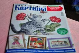 "Журнал ""Вышитые картины"""