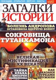 """Журнал """"Загадки истории"""""""