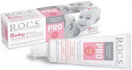 Зубная паста R. O. C. S. Professional solutions Baby минеральная защита и нежный уход 0-3
