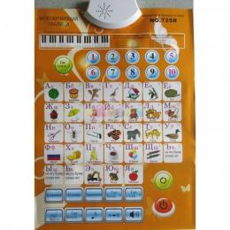 """Звуковой плакат """"Моя обучающая таблица"""" Кроха"""
