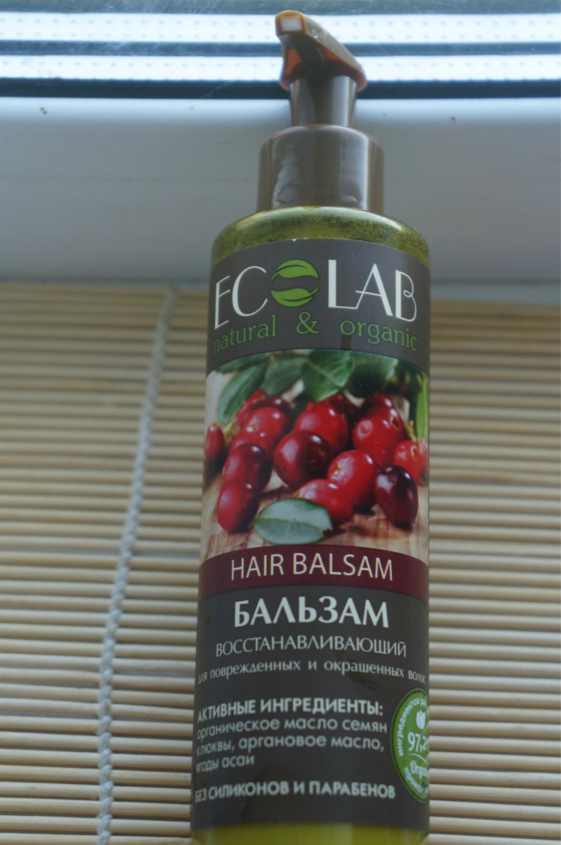Бальзам для волос ecolab отзывы