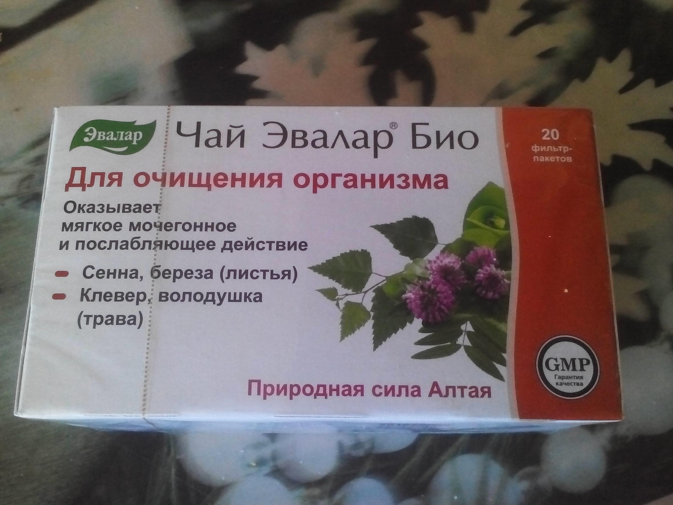 Купить Чай Для Похудения Эвалар.