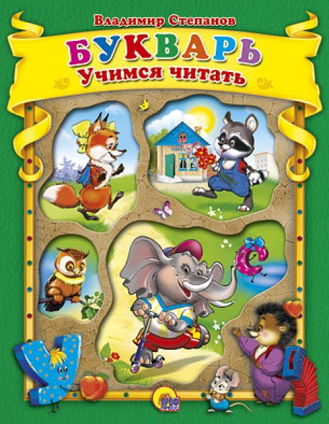 картинка книга детская