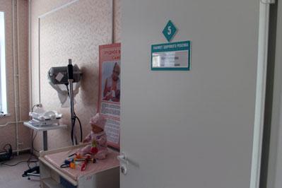 Детская поликлиника железногорска