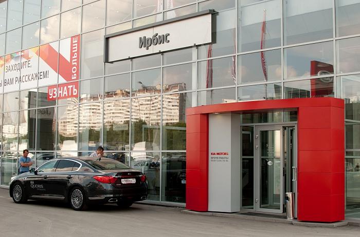 Автосалон киа юго запад москвы скачать договор займа под залог авто