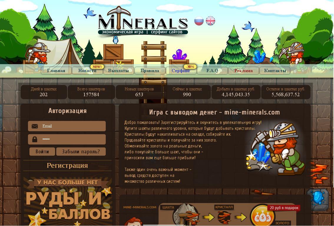отзывы об игре mine minerals с выводом денег