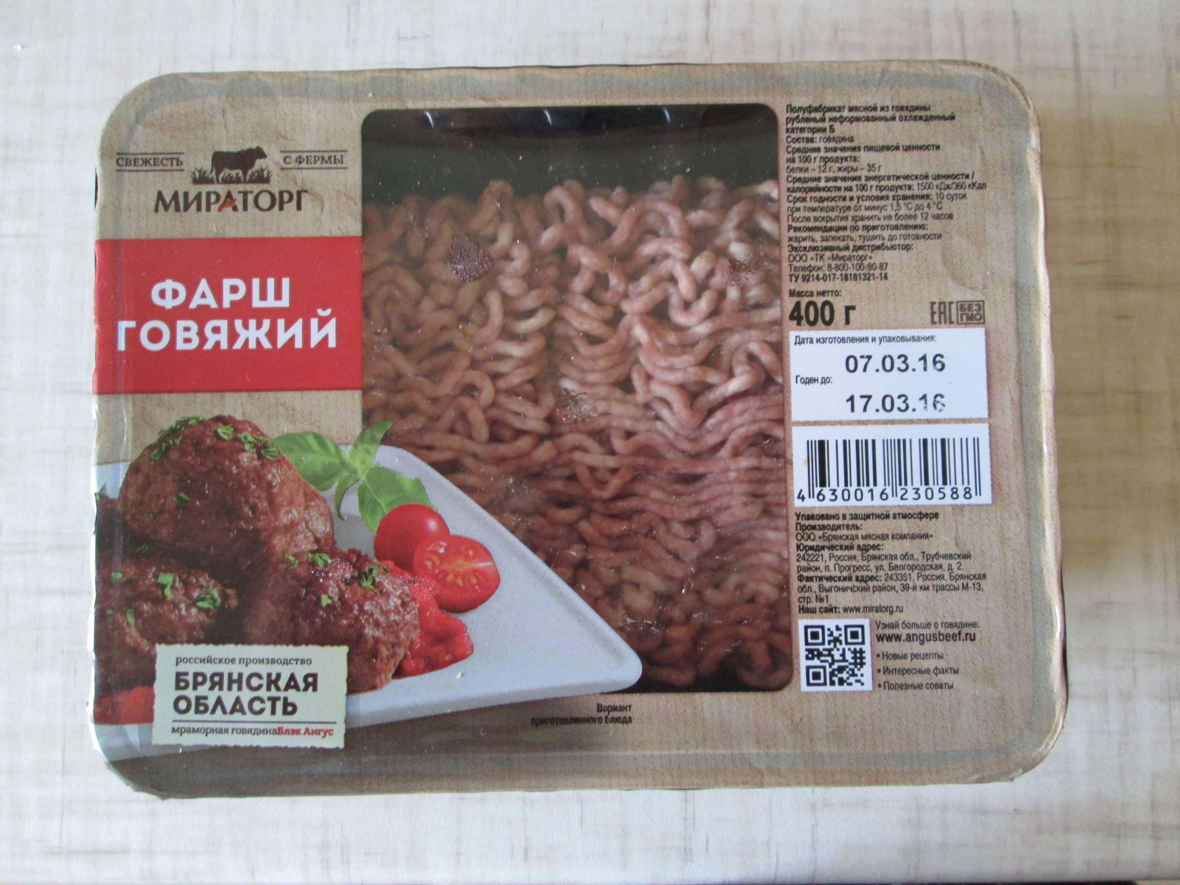 Рецепты говяжий фарш