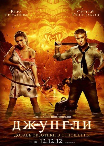 Фильм джунгли 2012