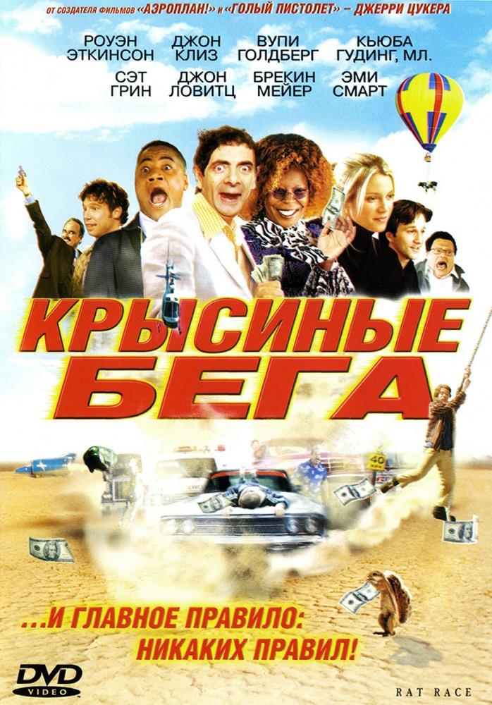 Фильм крысиные бега 2001