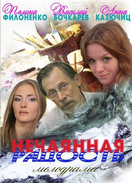 http://images.spasibovsem.ru/catalog/original/film-nechayannaya-radost-2012-god-1453567030.jpg