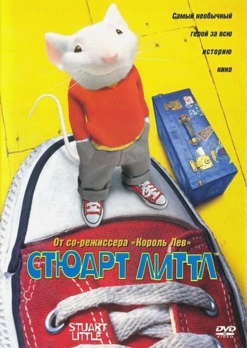 Фильм стюарт литтл 1999