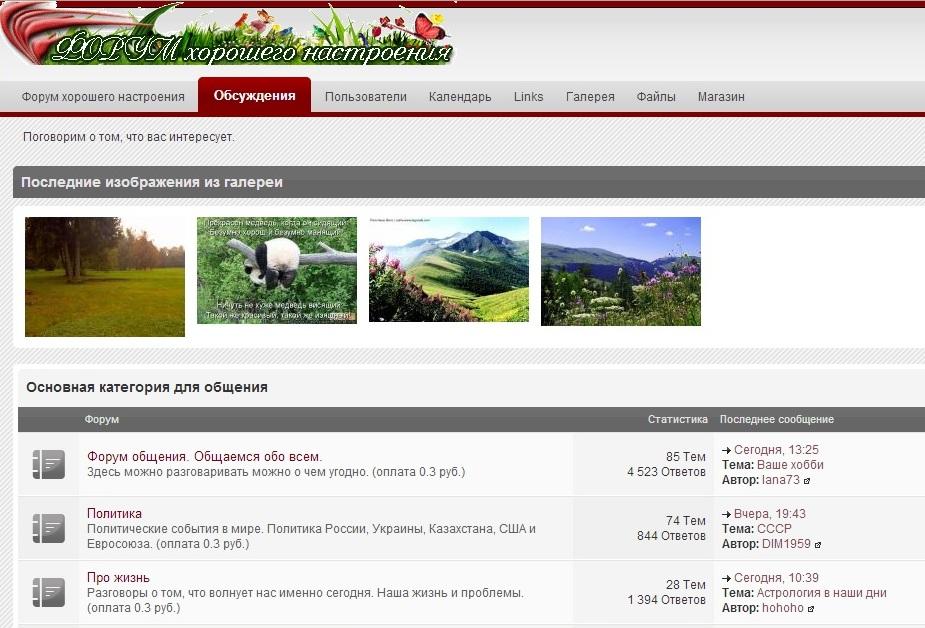 букмекерские сайты форумы