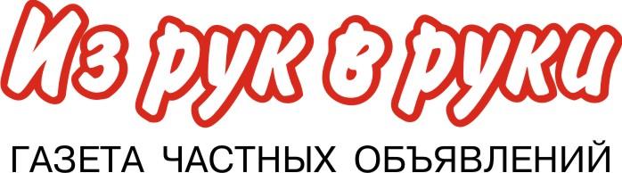 http://images.spasibovsem.ru/catalog/original/gazeta-chastnyh-obyavlenij-iz-ruk-v-ruki-otzyvy-1363644362.jpg