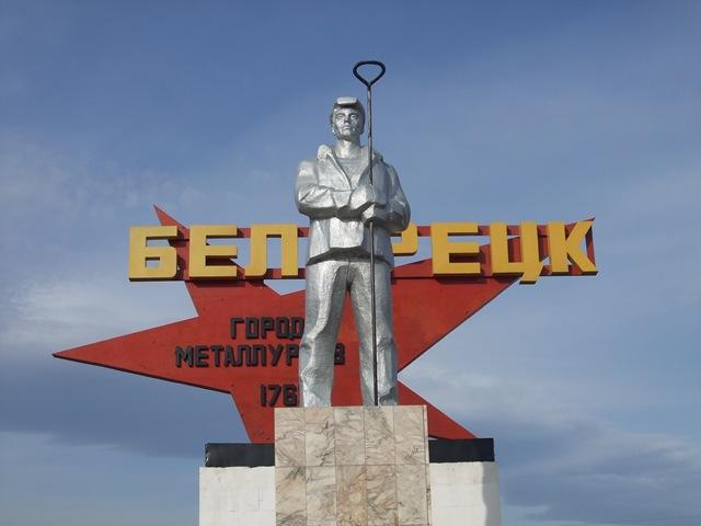 фото города белорецк