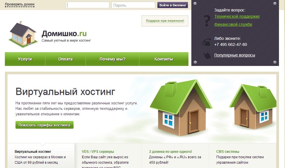Дом ру хостинг хостинг электронной коммерции