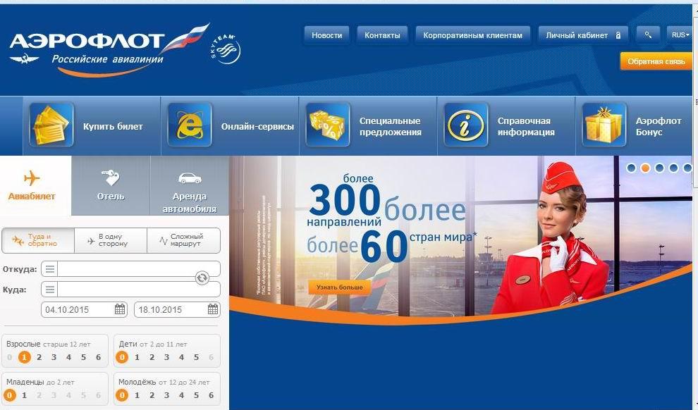 Купить авиабилет на сайте компании аэрофлот создание домена сайта