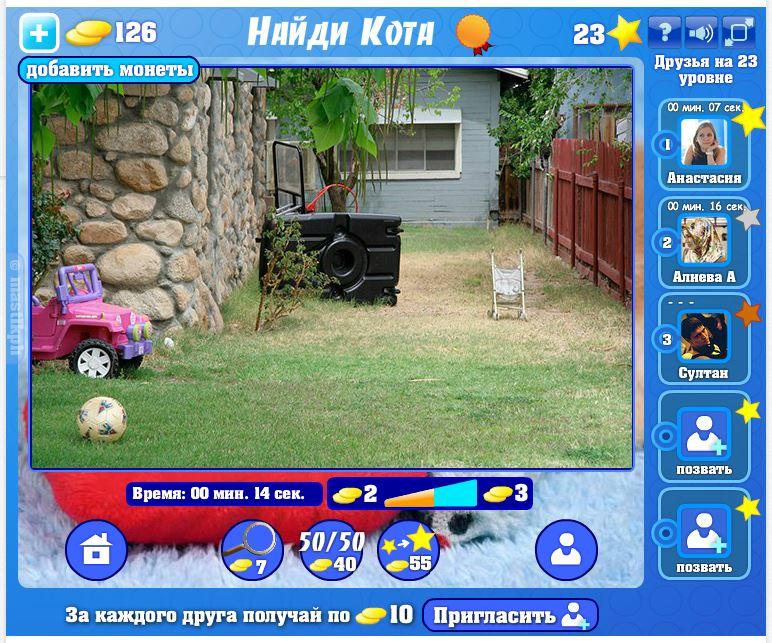 Играть онлайн игру найти кота