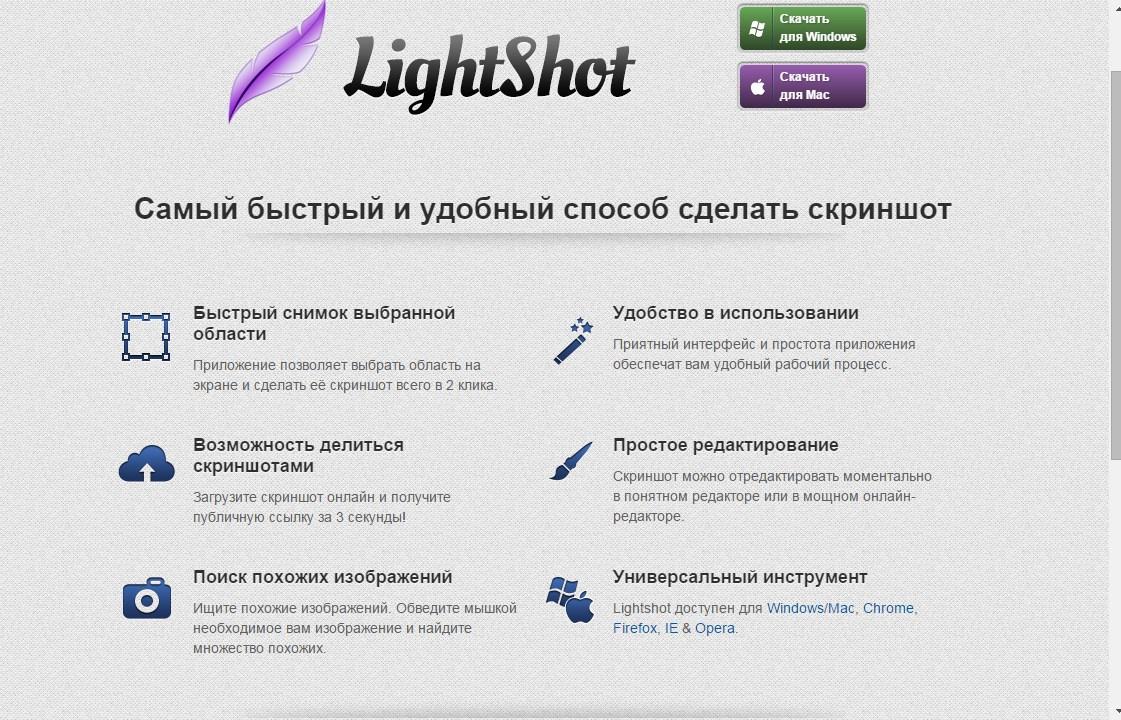Как сделать картинку из скриншотов