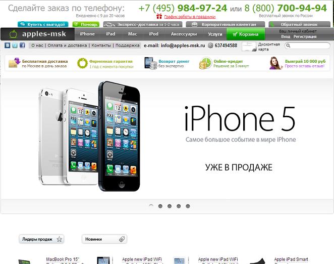 Интернет магазин айфон кредит