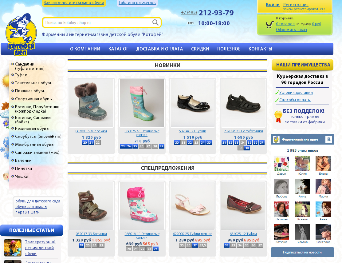 Интернет Магазин Ru