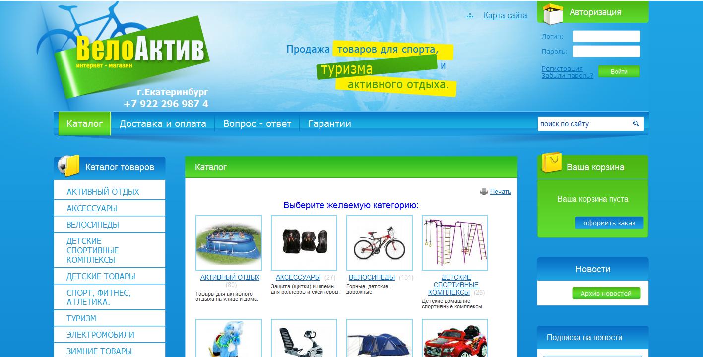 Интернет Магазин Спортивных Товаров В Казахстане