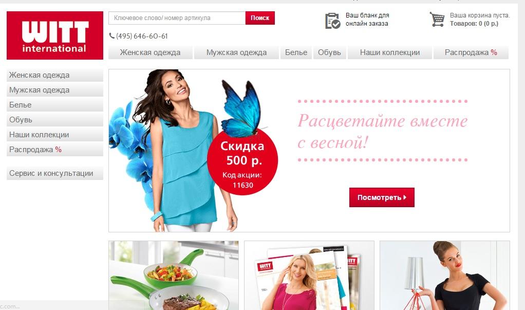 Witt интернет магазин сделать заказ анкор фармацевтическая компания официальный сайт