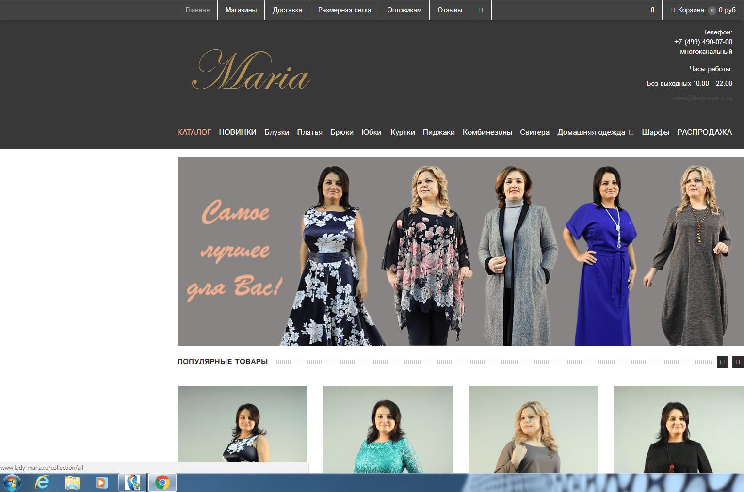 8230bf136ee Интернет-магазин женской одежды больших размеров Lady-maria.ru отзывы
