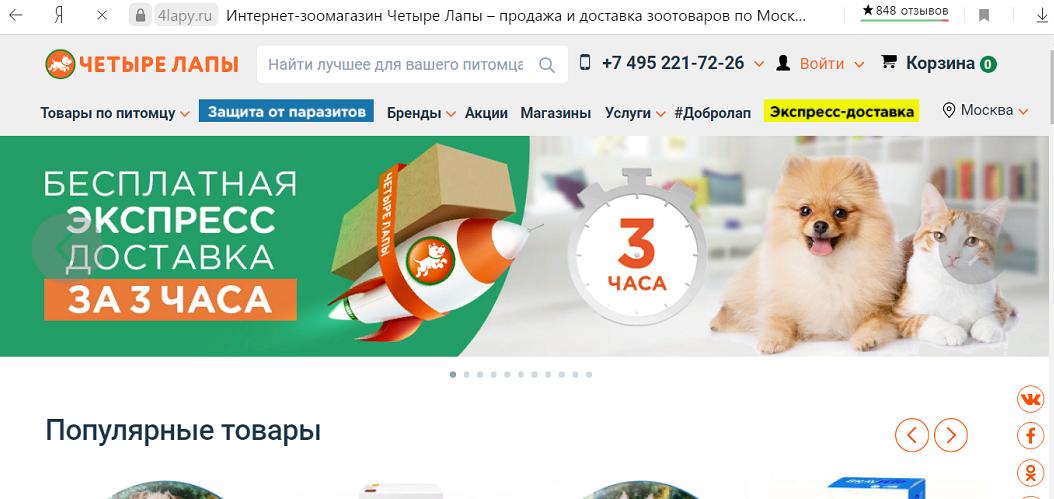 4 Лапы Домодедово Интернет Магазин