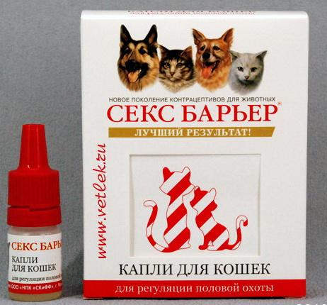 Контра секс капли для кошек