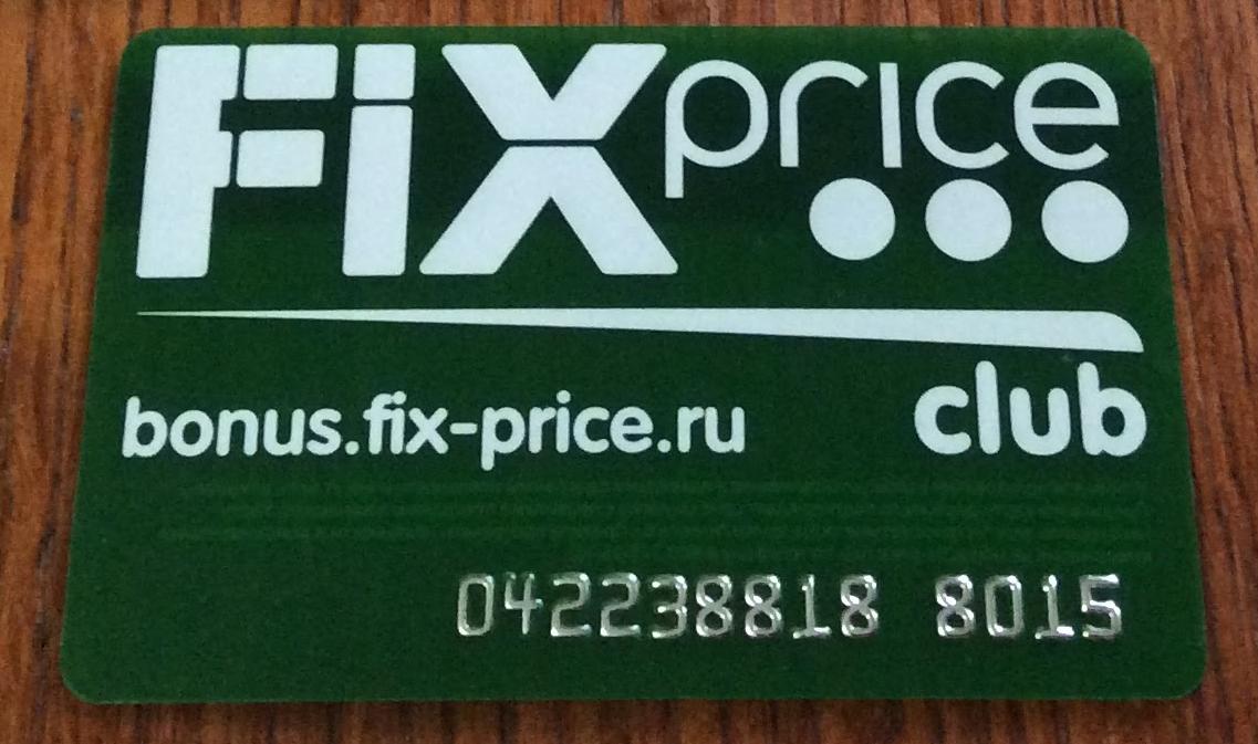 накопительная карточка фикс прайс