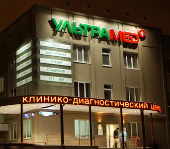 Ультрамед клинико диагностический центр