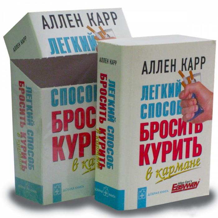 книга легкий способ похудеть аллен карр отзывы