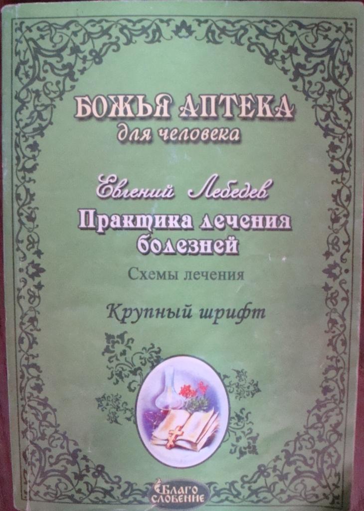"""Схемы лечения"""", Евгений"""