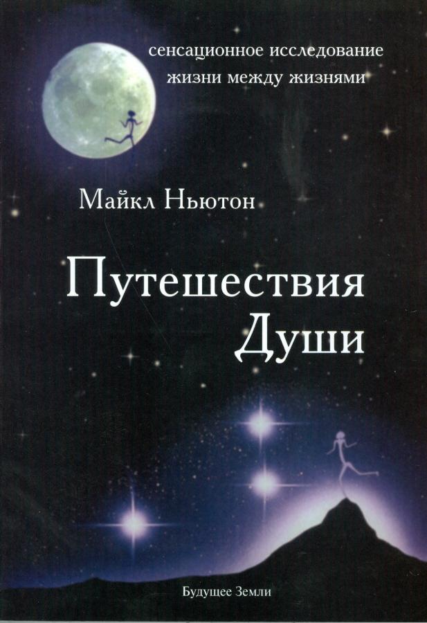 Книга майкла ньютона путешествие души скачать