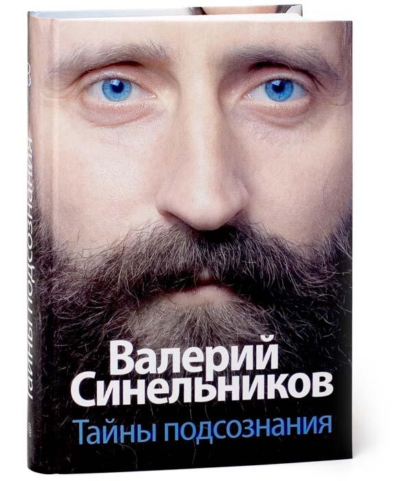 Книга валерий синельников тайны подсознания скачать