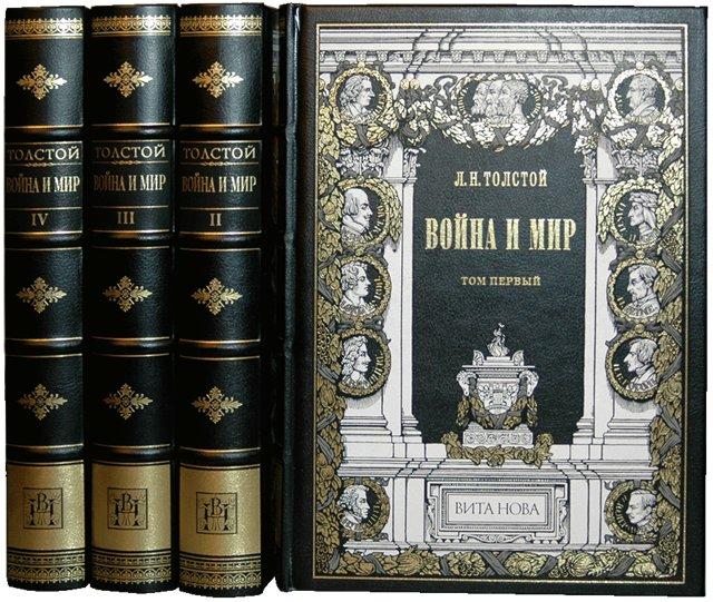война и мир книги фото