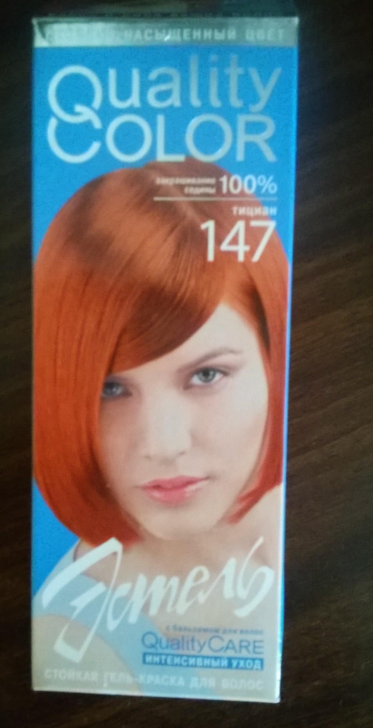 Краска для волос куалити колор